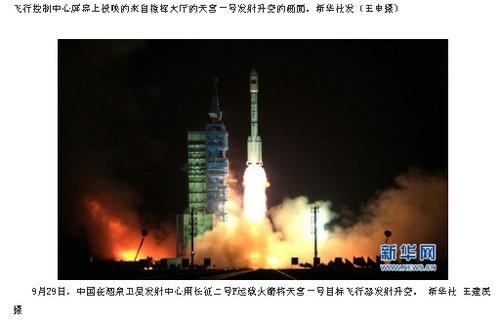 20110930_rocket