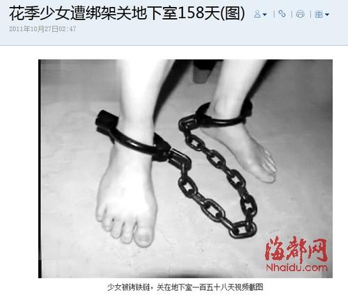 20111027_少女監禁