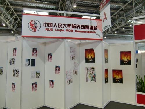 20110908_book_fair6