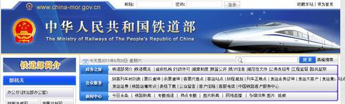 20110820_chinese_railway