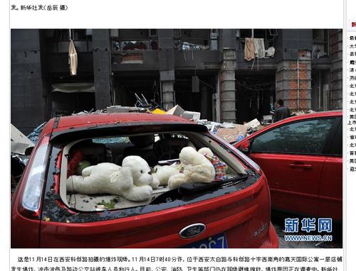 20111114_西安市_爆発_画像_2_5