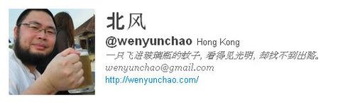 20110424_wenyunchao