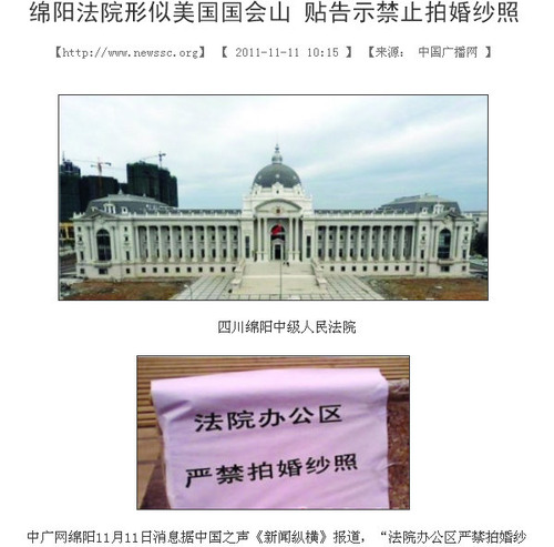 20111113_四川省_綿陽市中級人民法院_写真