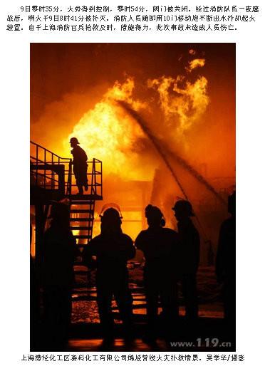 20110909_fire2