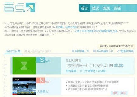 20111009_micro_blog2