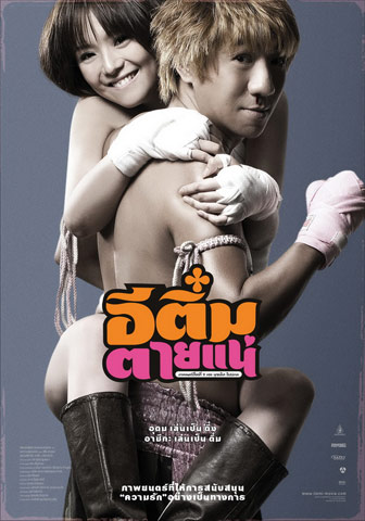 20110202_E-Tim _Tai Nae