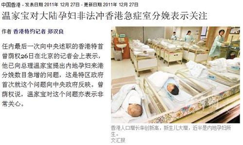 20111228_香港_違法出産