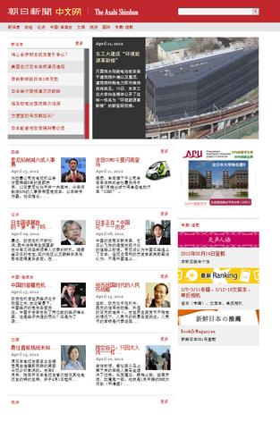 20120416_写真_中国_ニュースサイト_マスコミ_1