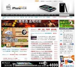 20100811_iphone_1