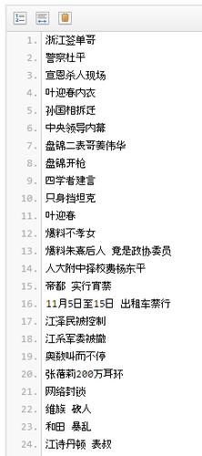 20130522_写真_中国_LINE_2