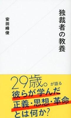 20111025_独裁者の教養_安田峰俊