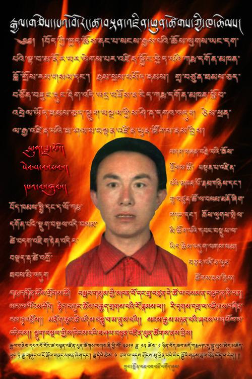 20111214_チベット_焼身自殺_遺書