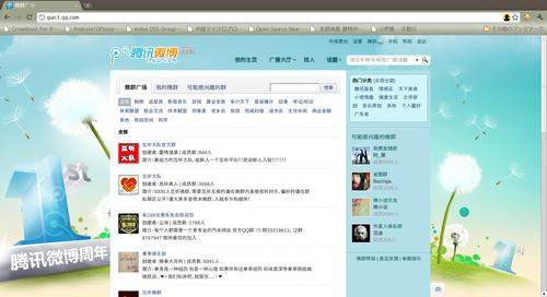 20110811_micro_blog2