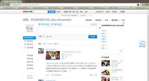 20111221_Youku_微博_2