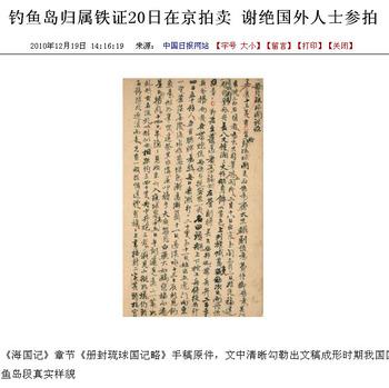 20101221_china_column