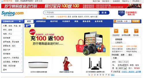 20120524_写真_中国_ECサイト