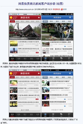 20120417_写真_中国_ニュース_1