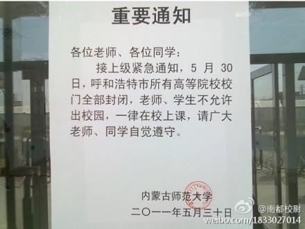 20110531_Hohhot4