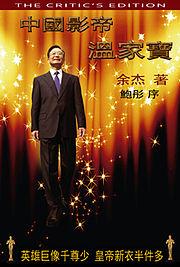 20140218_写真_香港_言論の自由_