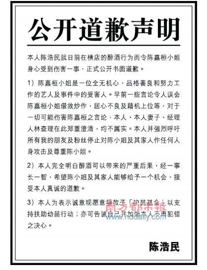 20111217_陳浩民_謝罪_2