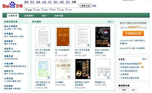 20110326_Baidu