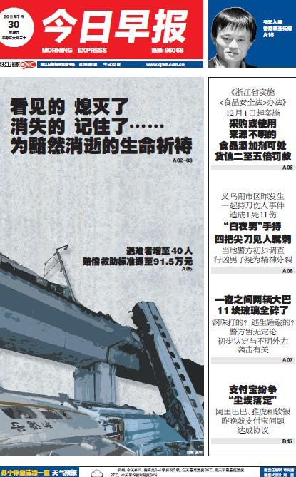 20110731_news_paper1