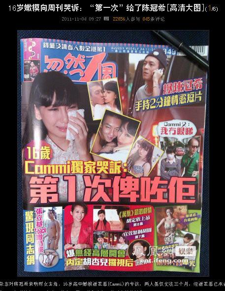 20111106_エディソン・チャン_流出_1