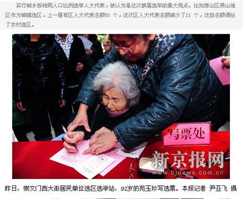 20111110_北京_人民代表選挙