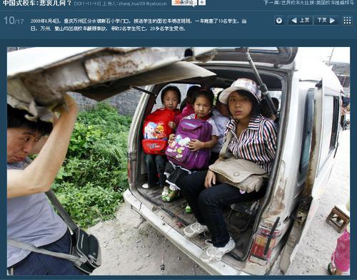 20111119_中国_子ども_過積載