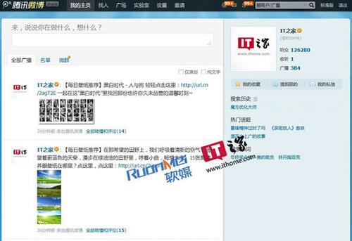 20111221_tencent_新UI_1