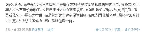 20121108_写真_中国_墓