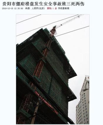 20101215_guiyang1
