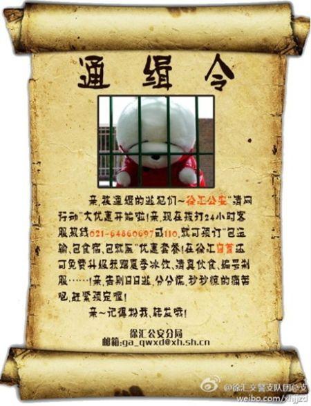 20111209_写真_警察_マイクロブログ_ワンピース7