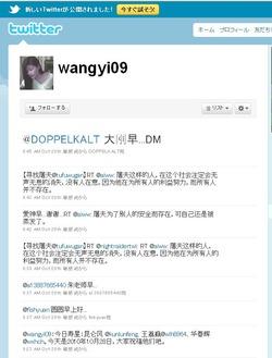 20101120_wangyi