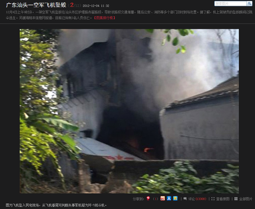 20121204_写真_中国_戦闘機_