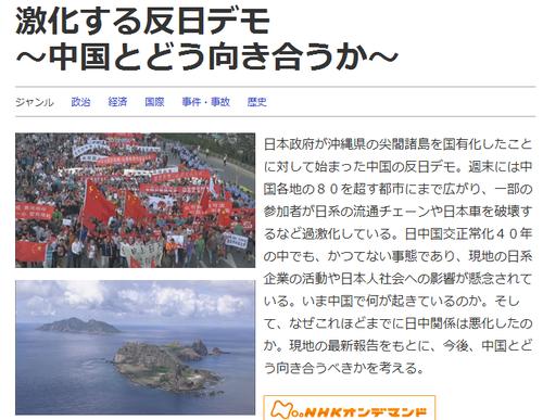 20120918_写真_中国_反日デモ_