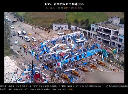 20111101_中国_貴州_爆発_トラック_写真_4