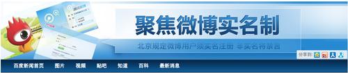 20111219_微博_マイクロブログ_実名制_2