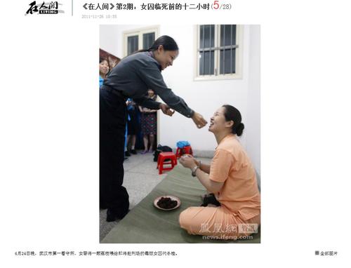 20111211_写真_中国_死刑囚_最後の夜_3