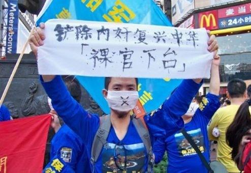 20120916_写真_中国_反日デモ_三面記事_2
