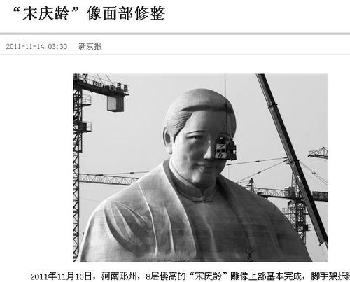 20111115_宋慶齢_黄河の娘_河南省