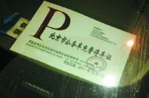 20110409_permit