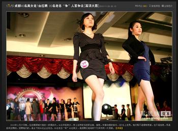 20101207_china_girl1