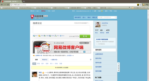 20111014_micro_blog1