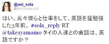 20110119_aoisora2