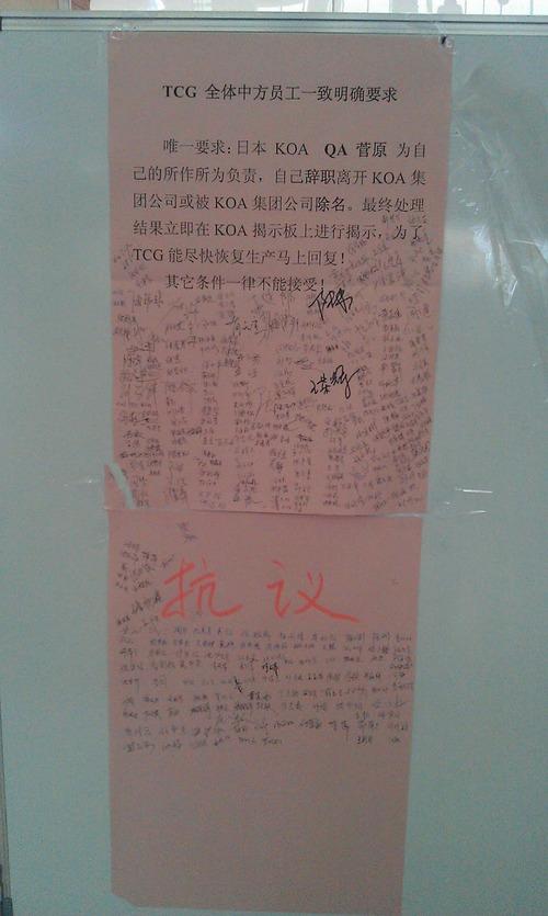 20111205_写真_ストライキ_日系工場2