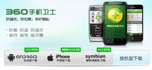 20120207_写真_中国_iPhone_奇虎360