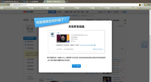 20111221_Youku_微博_1