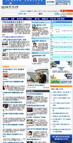 20120416_写真_中国_ニュースサイト_マスコミ_2