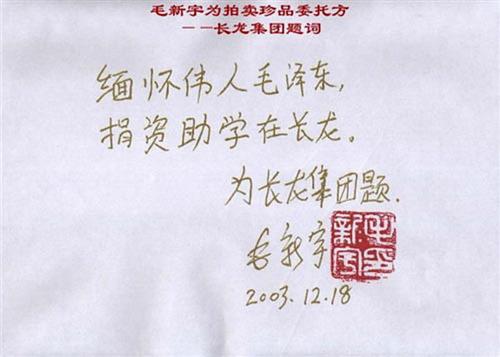 20130308_写真_中国_毛新宇_10